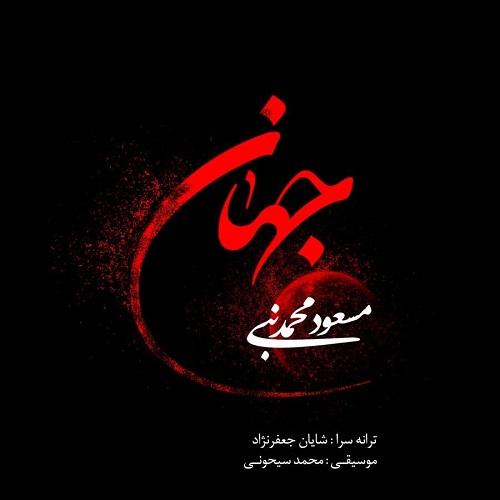 دانلود آهنگ جدید مسعود محمد نبی به نام جهان