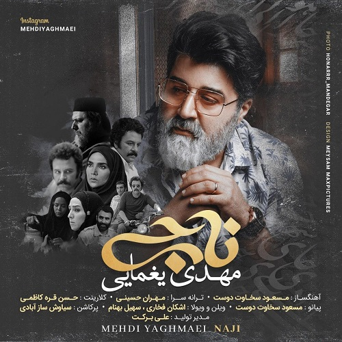 آهنگ جدید مهدی یغمایی - ناجی