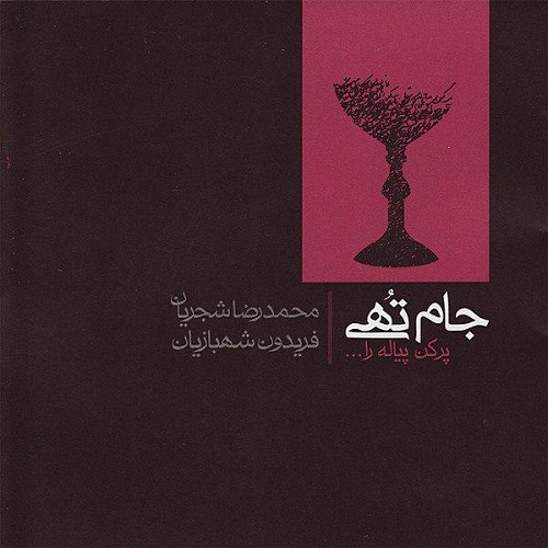 """محمدرضا شجریان - """"در کوچه سار شب"""""""