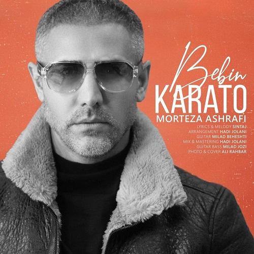آهنگ جدید مرتضی اشرفی - ببین کاراتو